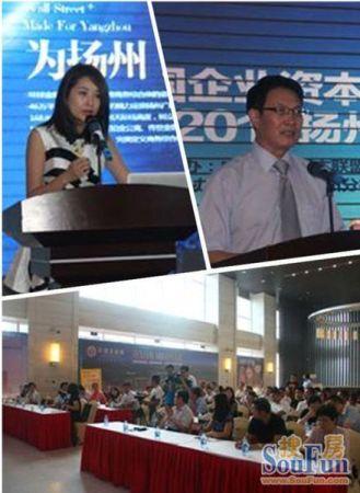 中企资本联盟瘦西湖论坛暨扬州创业投资论坛对话名家杜猛、黄峻
