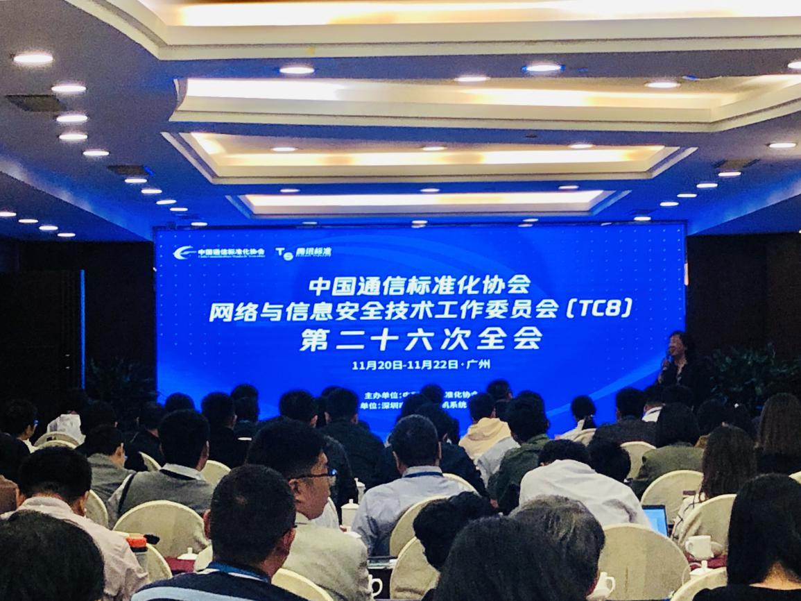聚焦区块链和云的安全,腾讯推动两项标准在CCSA TC8会议成功立项