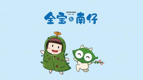 全南县旅游推介暨全南旅游品牌体系