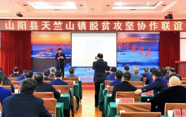陕西山阳县天竺山籍爱心企业和成功人士捐资200余万元巩固家乡脱贫成果