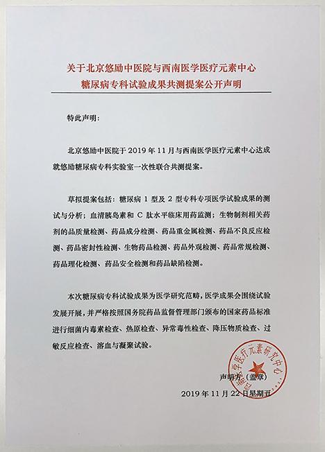 北京悠励中医院与西南医学医疗元素中心发布公开声明 糖尿病实验室提案