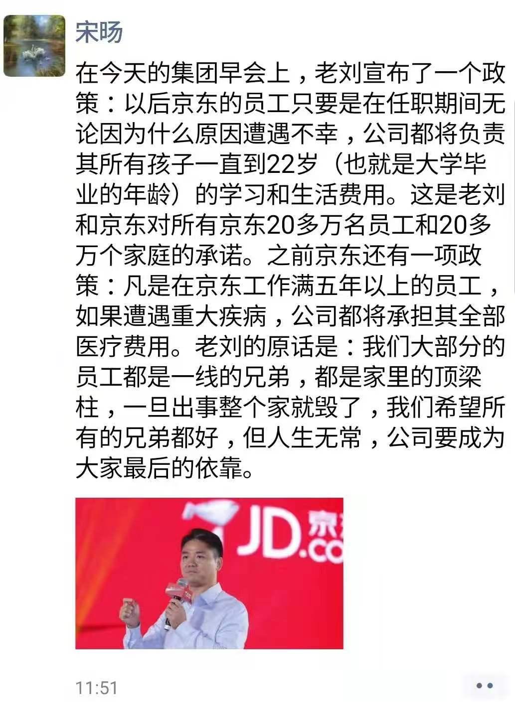 刘强东:京东员工遭遇不幸的话 将负责子女费用到22岁的照片 - 2