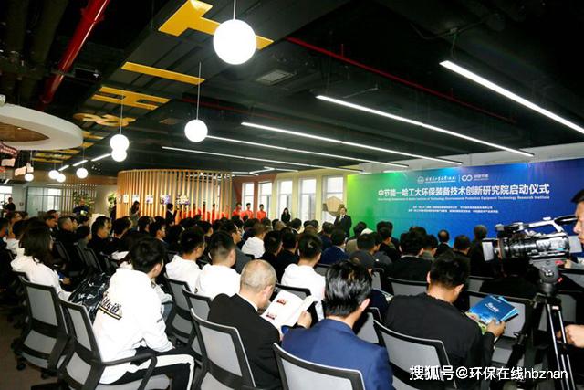中节能哈工大环保装备技术创新研究院启动