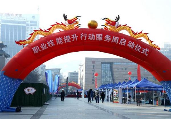 青海省职业技能提升行动服务周活动在西宁启动