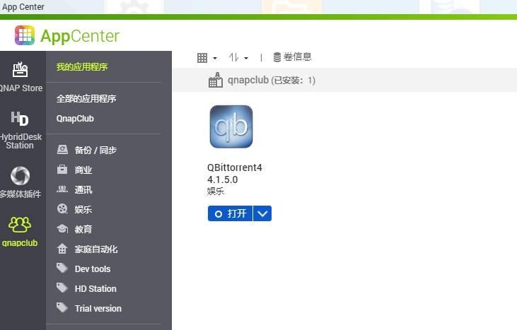 威联通/QNAP 安装qBittorrent (非Docker)