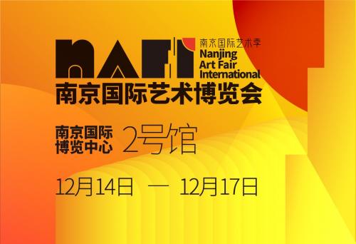 南京国际艺术季暨南京国际艺博会即将盛大开幕