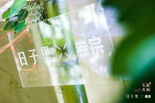 格調東升,中國設計引領世界風格