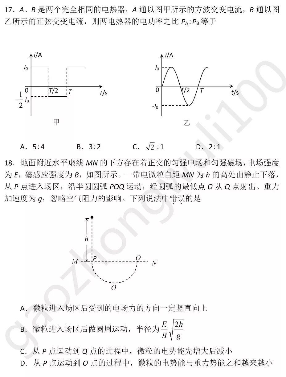 [教育 小學資訊]備戰高考 | 北京市東城區年高三二模物理試題 ...