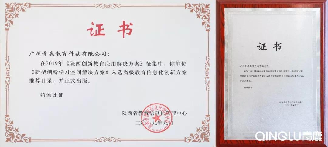 这是一封来自陕西省龙8娱乐手机版信息化管理中心的推荐信