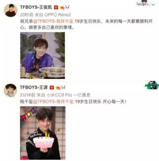 """易烊千璽19歲生日,也是""""實力派"""",王源王俊凱還在小鮮肉行列?"""