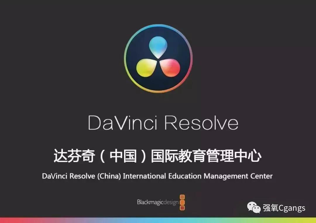 Blackmagic Design授权广东外语外贸大学DaVinci Resolve国际认证培训中心成立