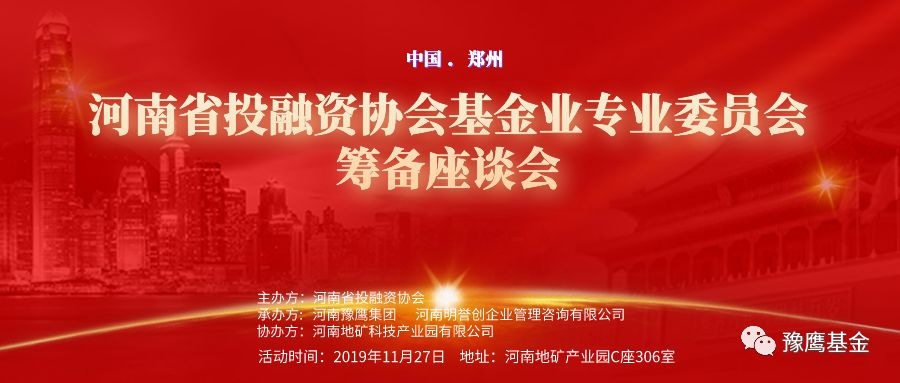河南省投融資協會基金業專業委員會籌備座談會圓滿成功!