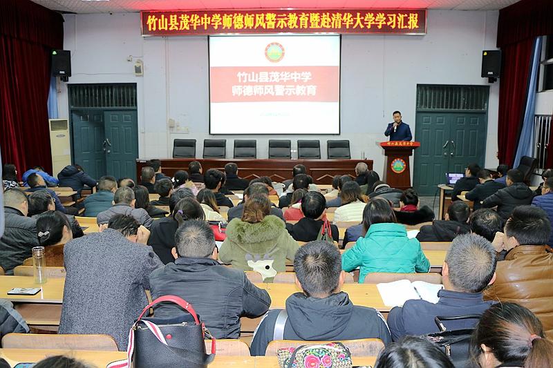 竹山县茂华中学举行师德师风警示教育活动