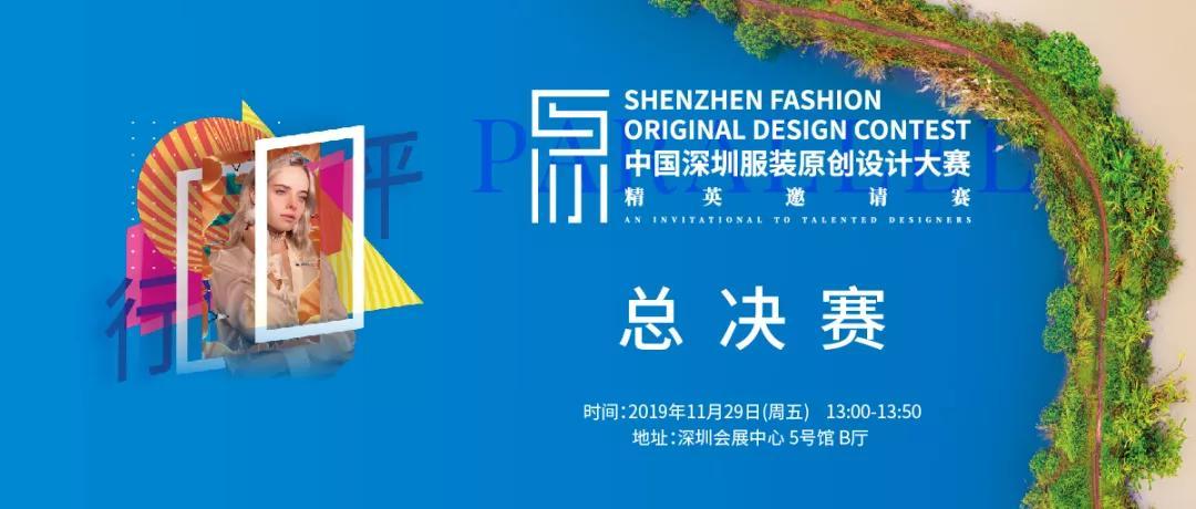 2019中国深圳服装原创设计大赛—精英邀请赛完美收官!(图4)