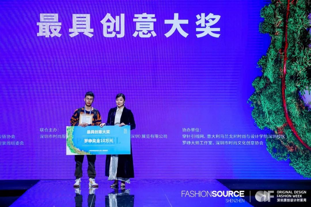 2019中国深圳服装原创设计大赛—精英邀请赛完美收官!(图11)