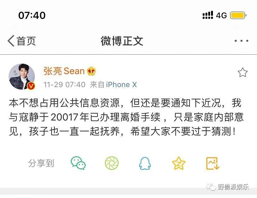 張亮宣布離婚,他欠寇靜的婚禮永遠都不會兌現了