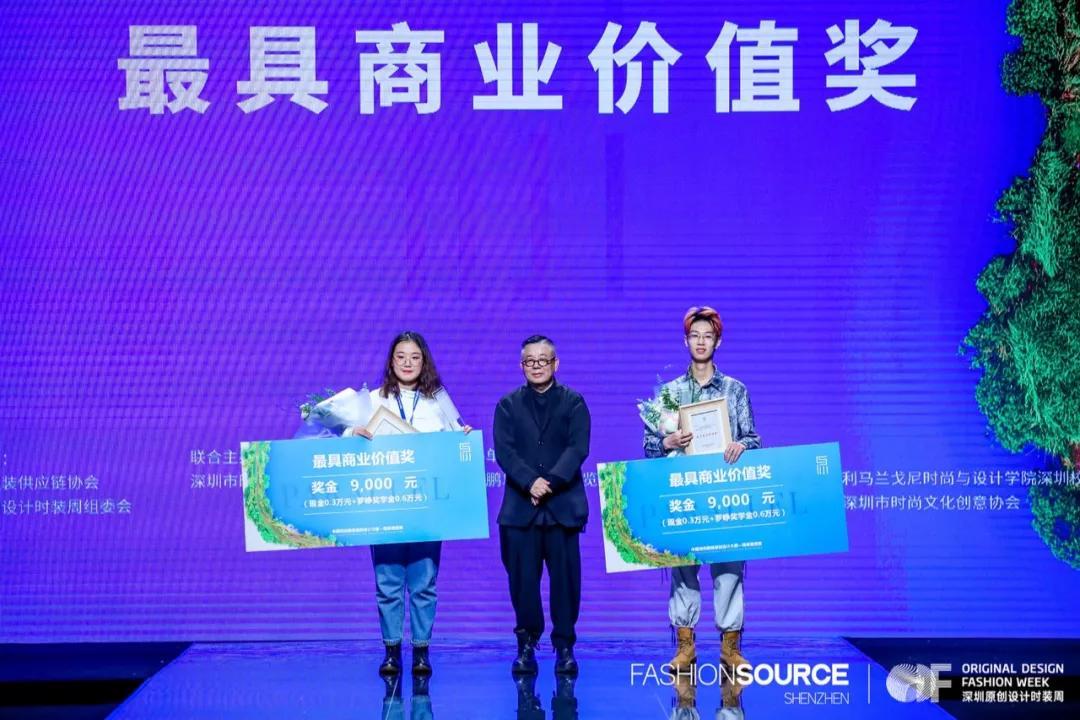 2019中国深圳服装原创设计大赛—精英邀请赛完美收官!(图12)
