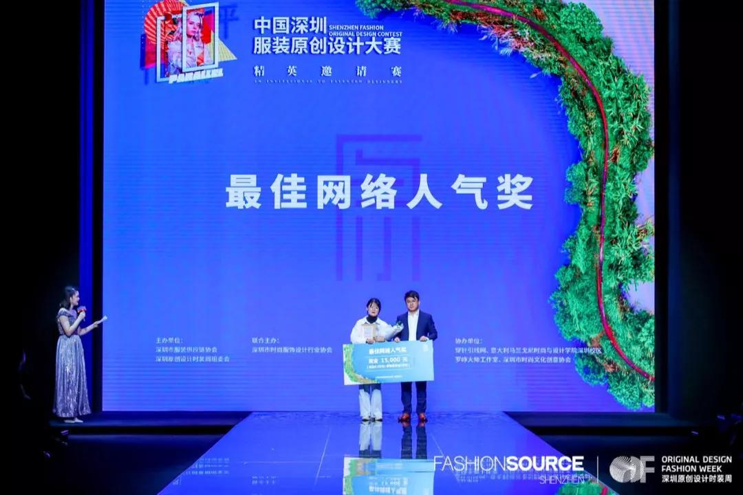 2019中国深圳服装原创设计大赛—精英邀请赛完美收官!(图13)