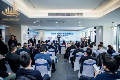 大咖论道, 2019湘江金融发展峰会基金创投论坛开幕!