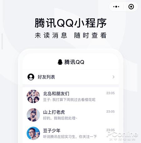 """微信""""腾讯QQ小程序""""体验的照片 - 2"""