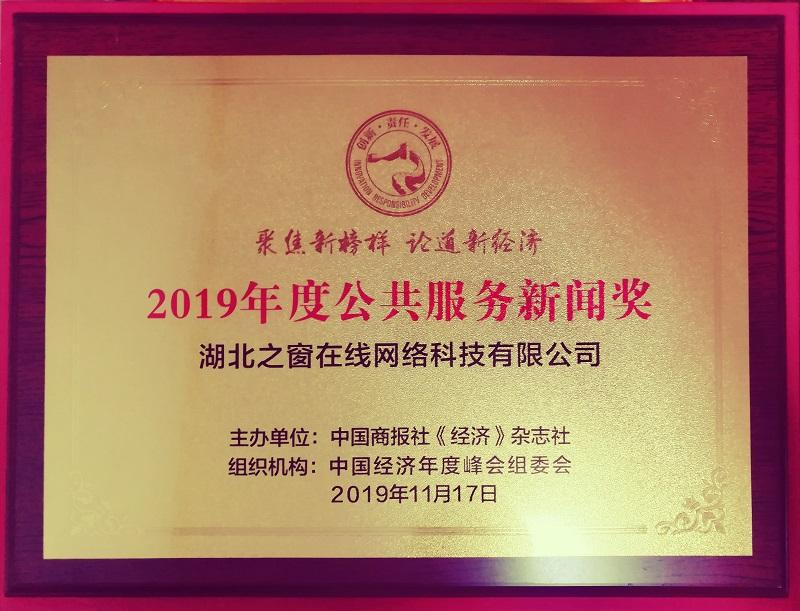 2019年度公共服务新闻奖(湖北之窗在线网络科技有限公司)