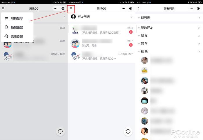 """微信""""腾讯QQ小程序""""体验的照片 - 5"""