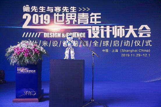 WAD 2019世界青年设计师大会暨仕米设计培训全球启动仪式在沪举行