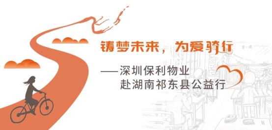 铸梦未来 为爱骑行——深圳保利物业向祁东特岗教师捐赠500辆爱心单车