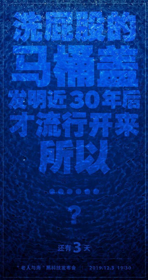 """""""老人与海""""发布全新海报 罗永浩:耽误了整整一代半人的屁股的照片 - 2"""