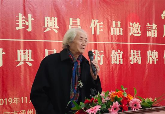 封兴昌作品邀请展暨封兴昌艺术馆揭牌仪式在北京宋庄举行