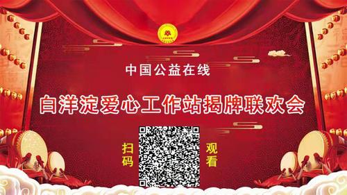 中国公益在线白洋淀爱心工作站揭牌成立