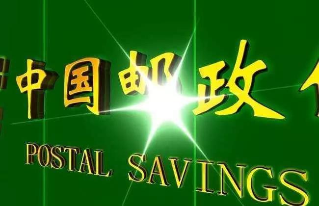 """邮储银行IPO申购完成,再启""""绿鞋机制""""认购超万亿"""