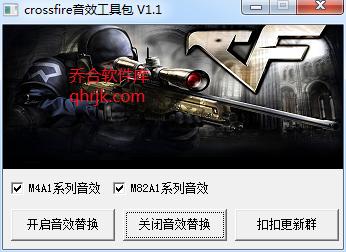 CF一键美化M4A1系列武器开枪音效V1.1_我爱辅助网