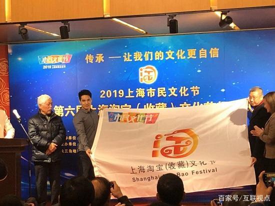 传承,让我们的文化更自信—第六届上海淘宝(收藏)文化节闭幕式
