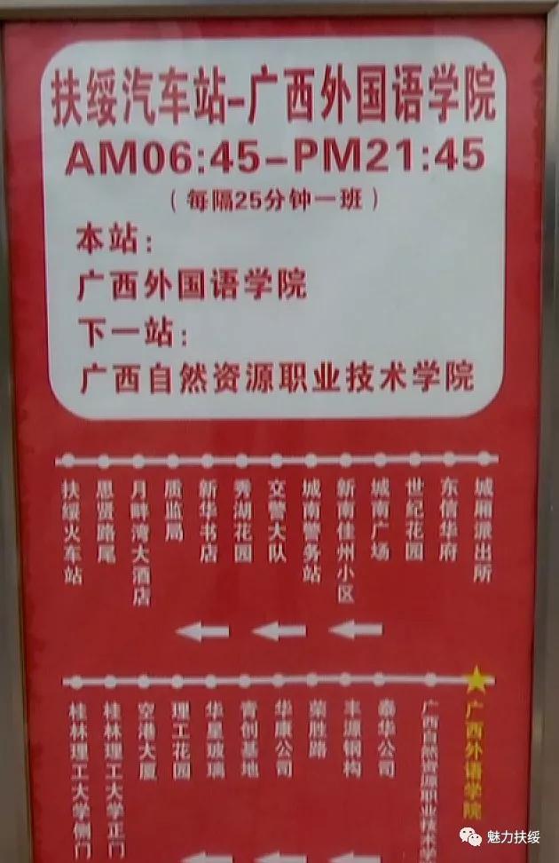 扶绥便民!这条大道公交出行新增两个站点、班次更加频繁啦!