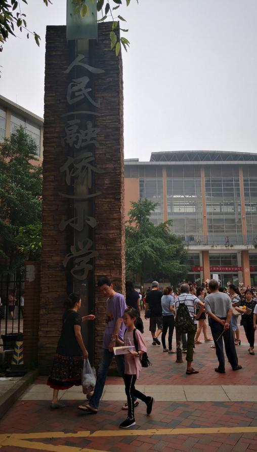 重庆市南岸区有哪些小学?盘点招生范围学校口碑分部情况