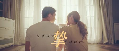 与挚爱执手相伴前行,周大生《挚》系列探寻爱情奥秘