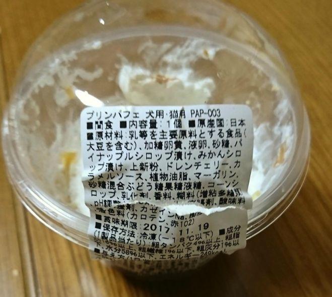 [旅遊 境外遊日本資訊]日本人為什麼果麼果麼果麼愛吃布丁? ...