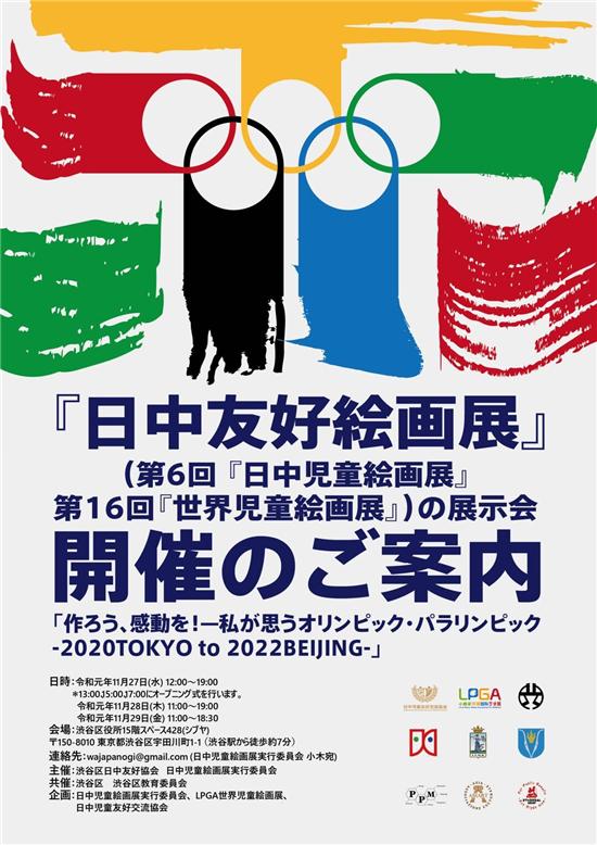 2019 手绘奥林匹克国际艺术展(日本东京站)