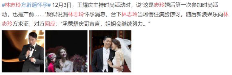 王耀慶漏嘴爆料林志玲已經懷孕?當事人回應︰會繼續努力