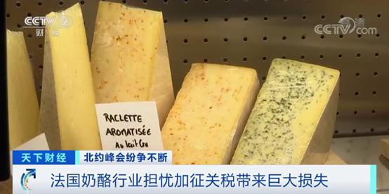 美法贸易局势紧张:法国奶酪黄油遭殃,奢侈品公司股票集体下跌!_中欧新闻_欧洲中文网