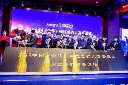 2019中国(金华)网红垂钓大赛盛大开幕 为婺城数字经济发展注入了无限活力