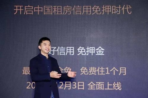 自如多维度信用体系建设,开启中国租房信用免押时代