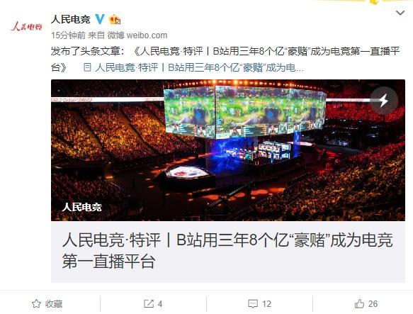 """人民電競︰B站用三年8個億""""豪賭""""成為電競第一直播平台"""
