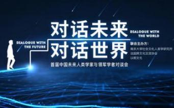 首届中国未来人类学家与领军学者对谈会开幕在即