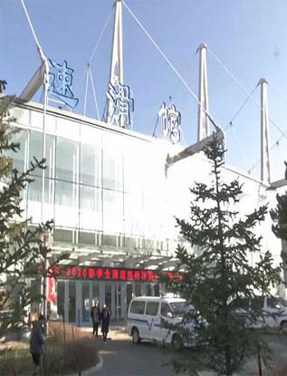 体彩公益鼎力支持冰雪运动场馆建设 为北京2022加油
