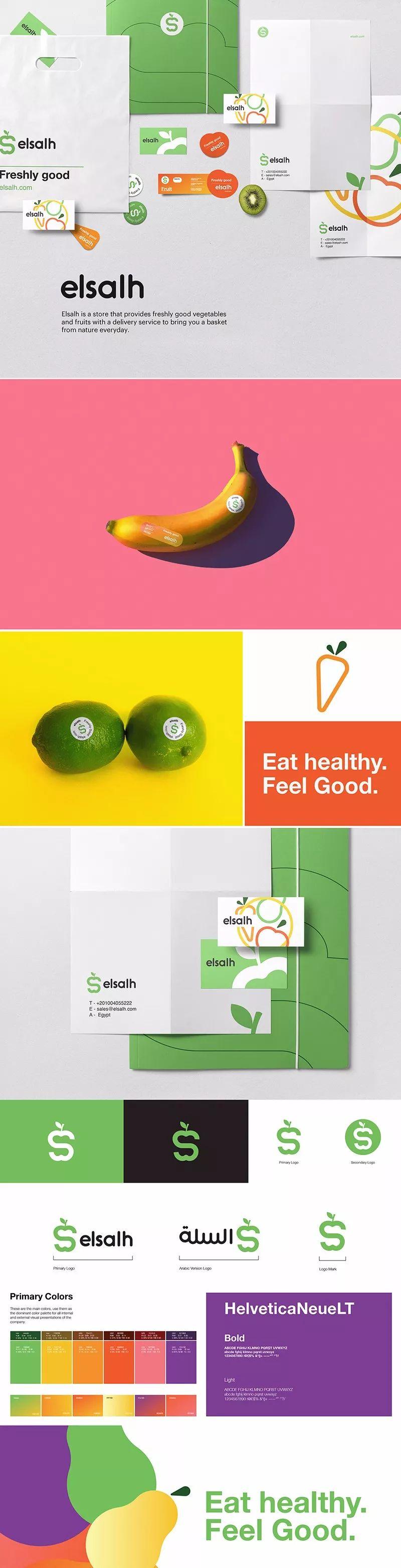 蔬菜水果品牌设计