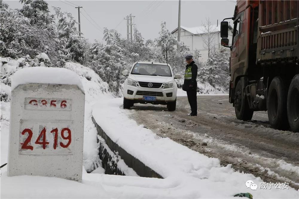威宁迎来今冬首场大范围降雪,公安交警积极应对