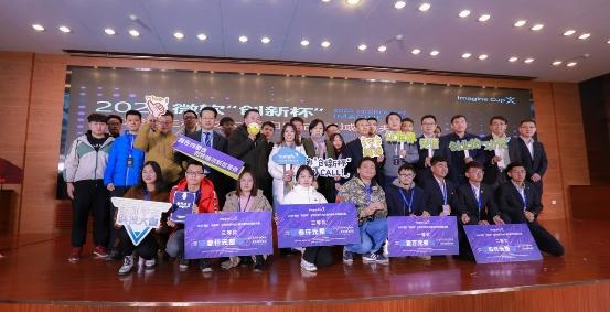 """2020微软""""创新杯""""全球学生科技大赛内蒙古赛区决赛顺利举行"""