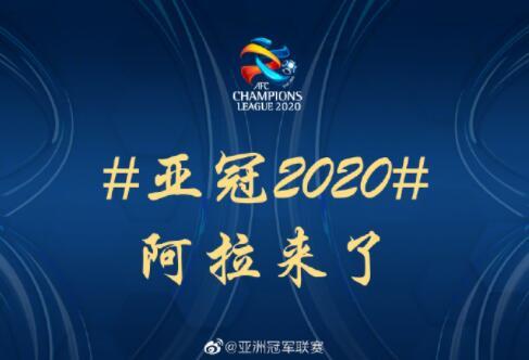 中超亚冠名额确定三队直接进正赛 10日分组抽签
